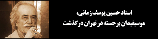 استاد حسین یوسف زمانی، موسیقیدان برجسته در تهران درگذشت