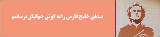 صداى خليج فارس را به گوش جهانيان برسانيم