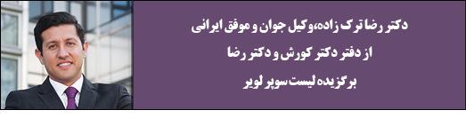 دکتر رضا ترک زاده،وکیل جوان و موفق ایرانی از دفتر دکتر کورش و دکتر رضا برگزیده لیست سوپر لویر