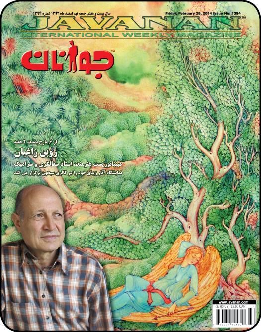 روبن زاغیان، مینیاتوریست هنرمند، استاد سفالگری و سرامیک، نمایشگاه آثار زیبای خودرا در گالری سیحون برگزار می کند -1394