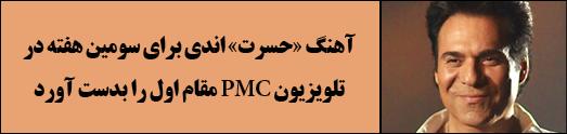 مقام اول را بدست آورد  PMC آهنگ «حسرت» اندی برای سومین هفته در تلویزیون