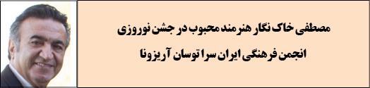 مصطفی خاک نگار هنرمند محبوب در جشن نوروزی انجمن فرهنگی ایران سرا توسان آریزونا