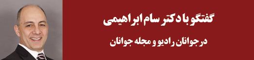 گفتگو با دکتر سام ابراهیمی