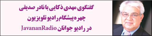 گفتگوی مهدی ذکایی با نادر صدیقی چهره پیشگام رادیو تلویزیون