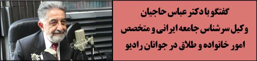 گفتگو با دکتر عباس حاجیان وکیل سرشناس جامعه ایرانی و متخصص امور خانواده و طلاق در جوانان رادیو