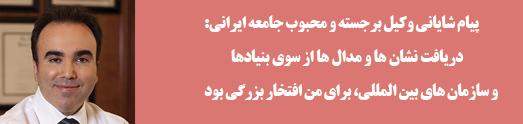 پیام شایانی وکیل برجسته و محبوب جامعه ایرانی