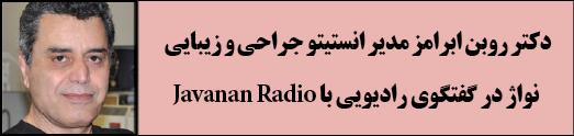 Javanan Radio  دکتر روبن ابرامز در گفتگوی رادیویی با