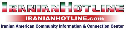 مرکز اطلاعات و پل ارتباطی جامعه ایرانی- آمریکایی