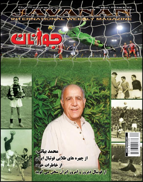 1416- محمد بیاتی از چهره های طلائی فوتبال ایران