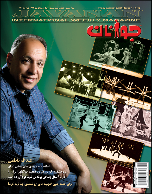 1418- عبدالله ناظمی ،استاد مسلم رقص و هنرهای فولکلور ایران را باید دوباره شناخت