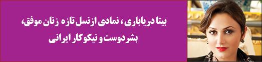 بیتا دریاباری ، نمادی ازنسل تازه  زنان موفق، بشردوست و نیکوکار ایرانی