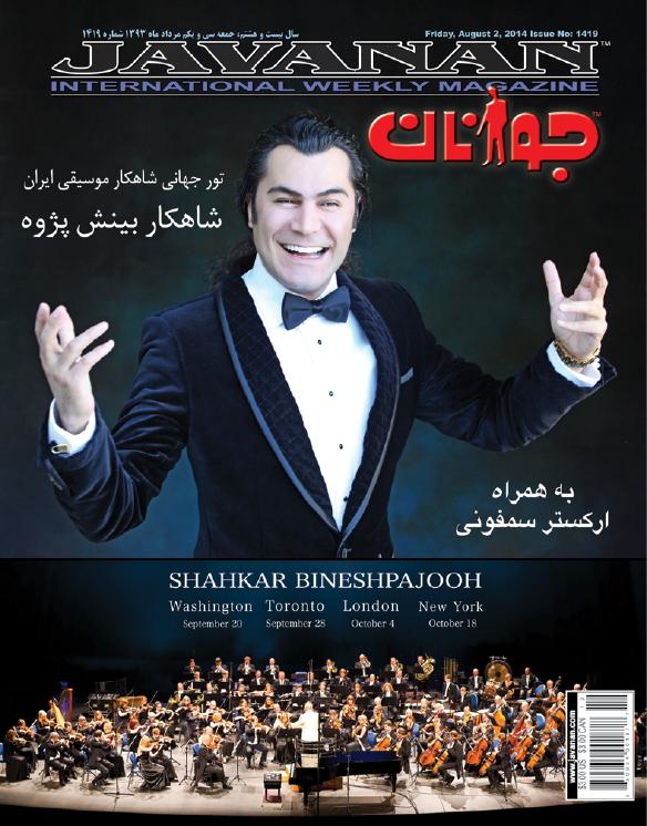 1419- تور جهانی شاهکار موسیقی ایران