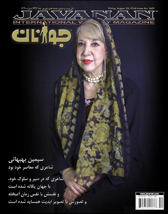 1420- سیمین بهبهانی : شاعری که معاصر خود بود