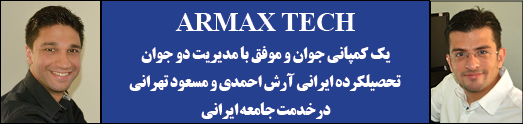 یک کمپانی جوان و موفق با مدیریت دو جوان تحصیلکرده ایرانی آرش احمدی و مسعود تهرانی درخدمت جامعه ایرانی