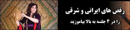 رقص های ایرانی و شرقی را در 4 جلسه به بالا بیاموزید