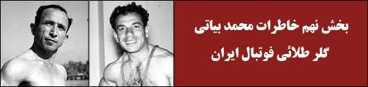 بخش نهم خاطرات محمد بیاتی گلر طلائی فوتبال ایران