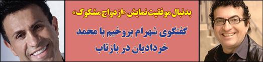 گفتگوی شهرام بروخیم با محمد خردادیان در بازتاب بدنبال موفقیت نمایش ازدواج مشکوک