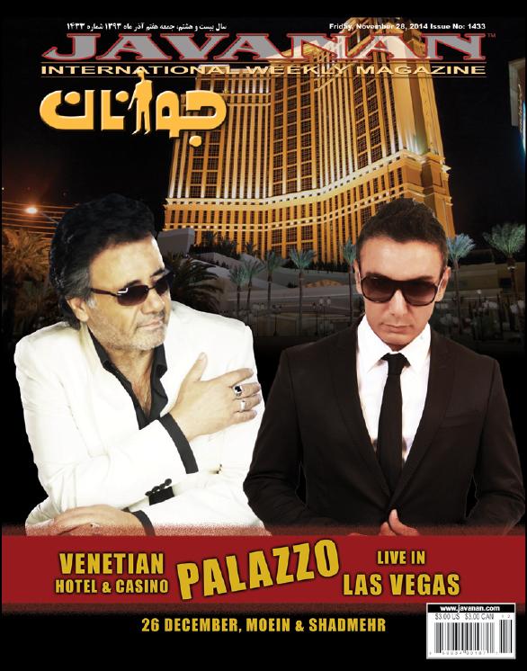 1433- با کنسرت سوپراستارهای ایرانی دیدار کنید PALAZZO لاس وگاس واقعی را امسال در هتل 5 ستاره