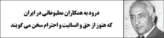 درود به همکاران مطبوعاتی در ایران که هنوز از حق و انسانیت و احترام سخن می گویند
