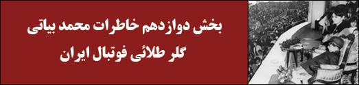 بخش دوازدهم خاطرات محمد بیاتی گلر طلائی فوتبال ایران