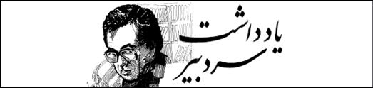 1437- جسیکا» همسر امریکایی از شوهر ایرانی می گوید»