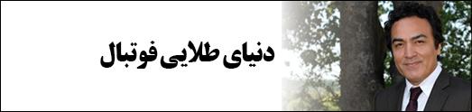 یادی ازیک گلزن خوزستانی ؛ صفر ایرانپاک