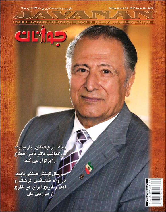 1450- سخنی کوتاه در باره ی دکتر ناصر انقطاع