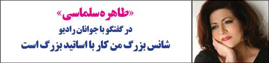 طاهره سلماسی در گفتگو با جوانان رادیو