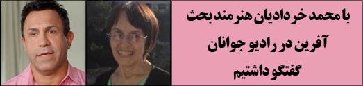 محمد خردادیان در برنامه گپ جوانان رادیو از عشق پنهانی خود و از انتشار کتاب خاطرات خود می گوید