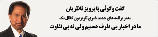 گفت وگوئی با پرویز ناظریان