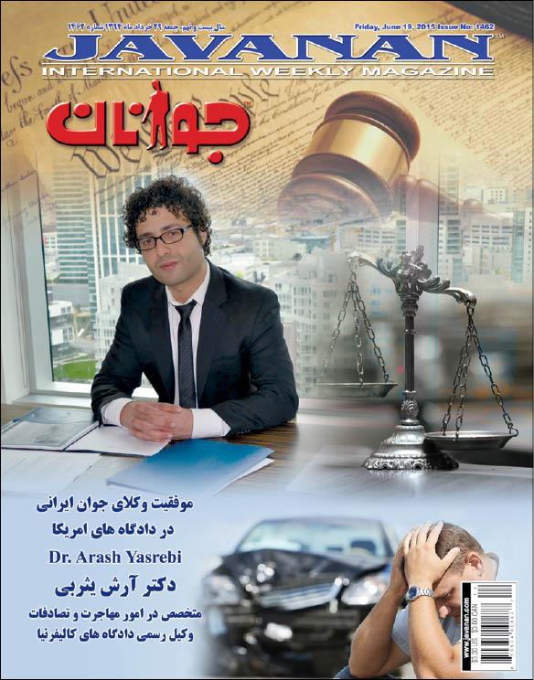 1462- وکلای جوان و موفق ایرانی در دادگاههای امریکا، پیروزمندانه پیش میروند