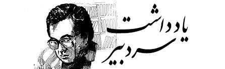 ۱۷۱۱ – پریسا شجاعانه به سفری بی بازگشت رفت