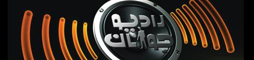 برنامه هاي راديو جوانان،  از جمعه 13 نوامبر  تا پنجشنبه 19  نوامبر  2015