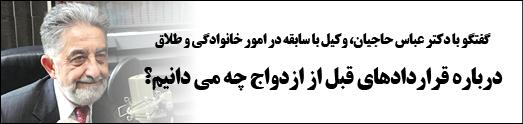 گفتگو با دکتر عباس حاجیان، وکیل با سابقه در امور خانوادگی و طلاق