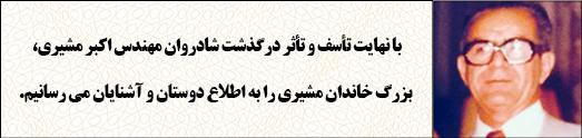 درگذشت شادروان مهندس اکبر مشیری، بزرگ خاندان مشیری