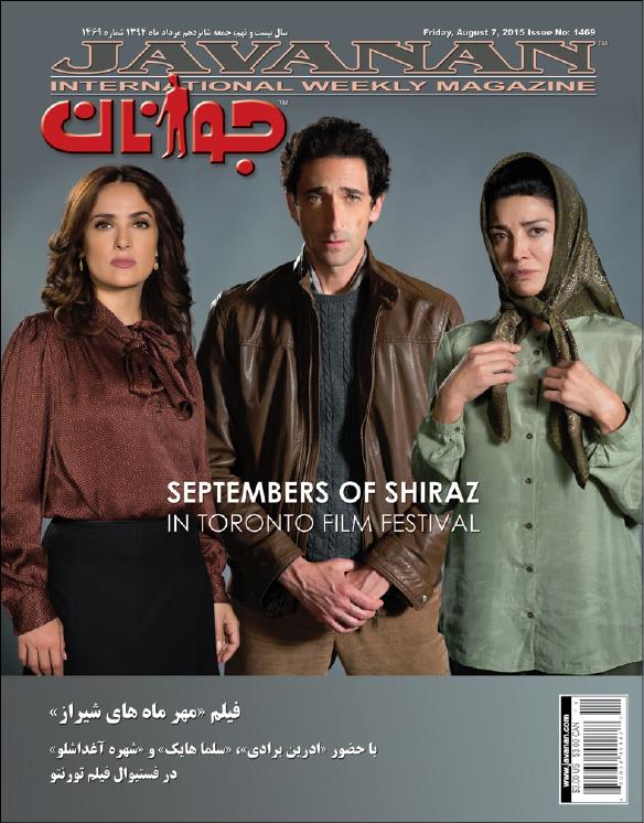 1469 – فیلم مهر ماه های شیراز