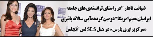 مرکزبرابری پارس