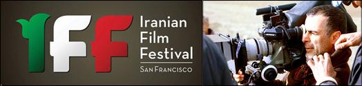 هشتمین جشنواره فیلم های ایرانی سن فرنسیسکو