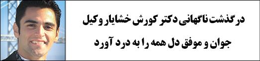 درگذشت ناگهانی دکتر کورش خشایار وکیل