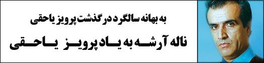 ایرج باباحاجی