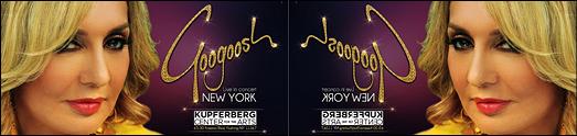 به مناسبت نوروز ایرانی، گوگوش تک ستاره موزیک 19 مارچ در نیویورک می خواند