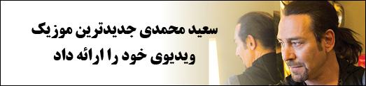 … سعید محمدی