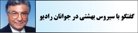 سیروس بهشتی مدیر فعال سیروس تراول، درباره امکانات سفر به ایران سخن می گوید