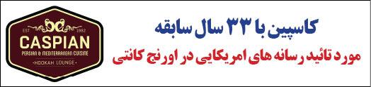 رستوران ایرانی کاسپین