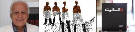 نا انسانیت اثر مستند دکتر بابک نیا، از فجایع هولوکاست می گوید – فرهنـگ فـرهی