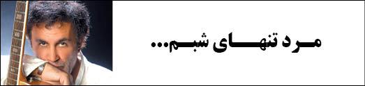 آرام منصوری