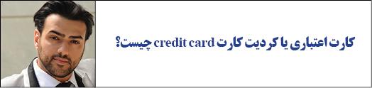 کارت اعتباری برای اولین بار در سال ۱۹۵۰ در ایالات متحده آمریکا به وجود آمد