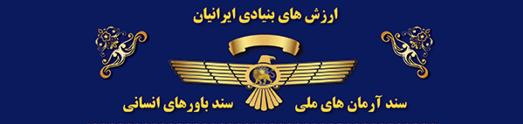 ارزش های بنیادی ایرانیان