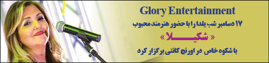 Glory Entertainment …