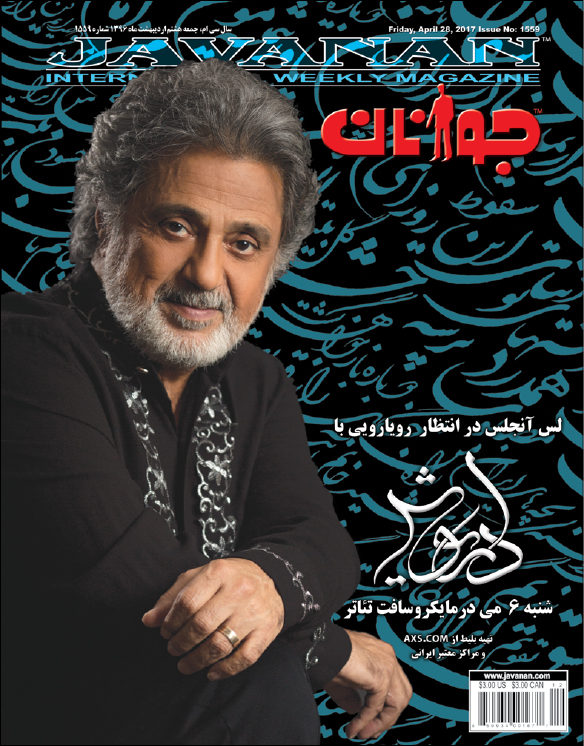 1559-  … کنسرت بزرگ داریوش چهره ماندنی موزیک ایران در پیش است